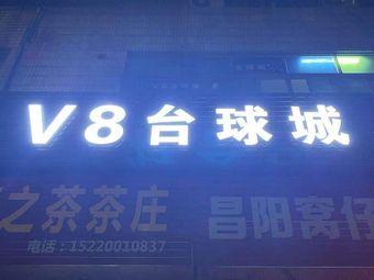 V8棋牌台球城