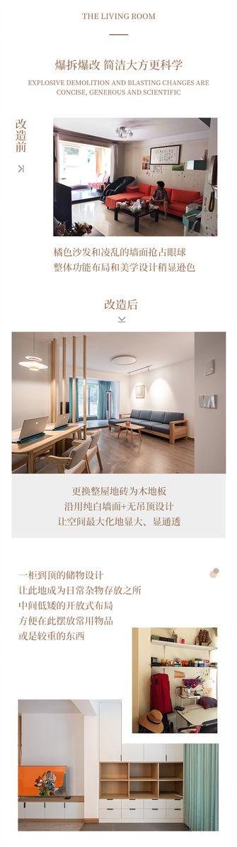 80平米日式风格客厅欣赏图