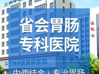 中医胃肠医院
