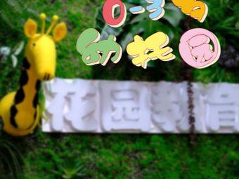 花园教育幼儿之家