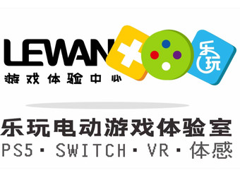 乐玩电动游戏PS5·SWITCH·VR·体感体验室