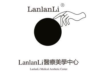 LANLANLI兰兰里医疗美学中心
