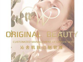 Original Beauty·沁舍肌肤订制管理
