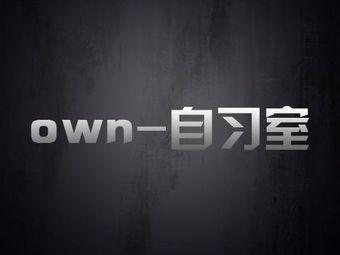 own-自习室