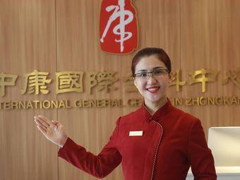 中康国际体检中心(开发区店)