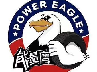 能量鹰国际青少儿成长中心