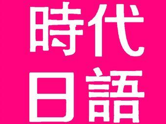 时代日语培训学校(圆融校区)