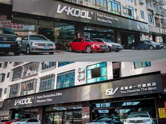 V-KOOL威固卓一行旗舰店(晋江店)