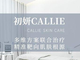 初妍CALLIE皮肤管理中心(金沙洲金铂天地店)