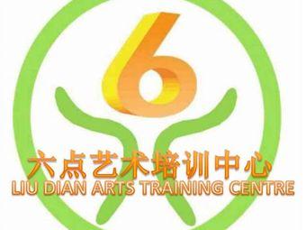六点艺术培训中心(二十四中天宁分校)
