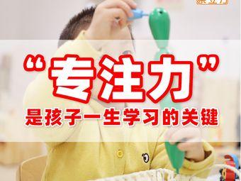 亲立方国际托育·早教(富基旗舰店)