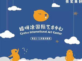 嬉呀涂国际艺术中心(涟水校区)