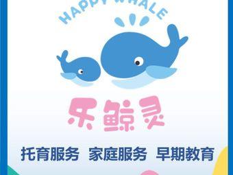 乐鲸灵婴幼儿托育·早教中心(桂城万科金域中央校区)