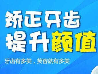 海宁圣麦口腔·矫正种植中心(海宁人民广场店)