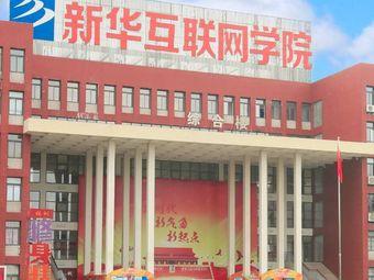 安徽新华电脑专修学院