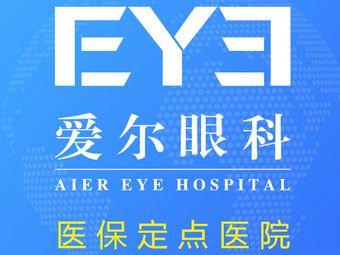 上海愛爾眼科醫院