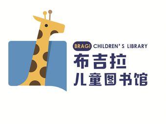 布吉拉儿童图书馆