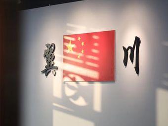 翼川跆拳道(东二环泰禾馆)