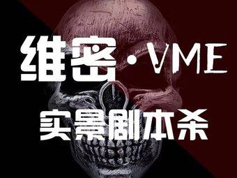 维密Vme·实景推理剧场(中山路店)