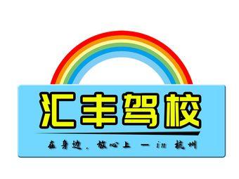 汇丰驾校(西溪天街校区)