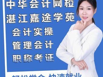 中华会计网校嘉途学苑(湛江万达校区)