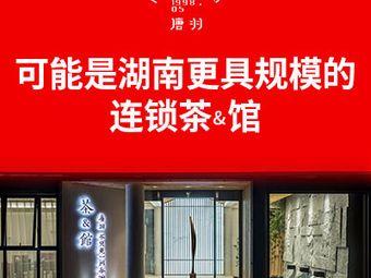 唐羽茶馆(湘江公馆旗舰店)