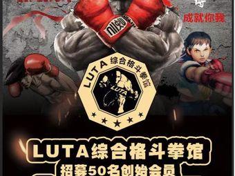 LUTA综合格斗拳馆(世欧王庄店)