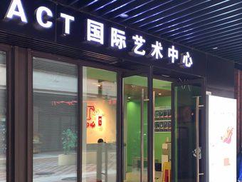 ACT国际艺术中心(万科店)