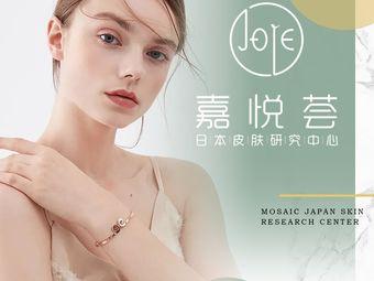 Joie·嘉悦荟日式皮肤研究所