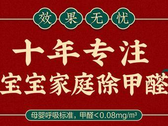 福建省北极光光触媒环保有限公司(晋安区分店)