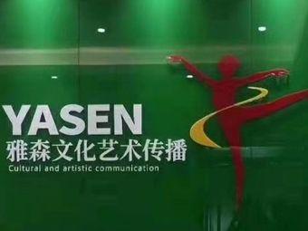 雅森舞蹈培训中心