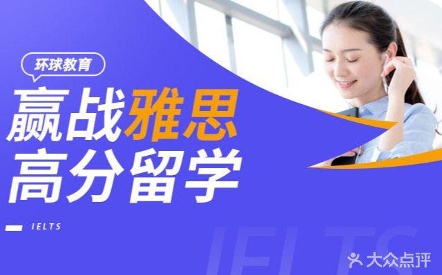 环球教育·雅思托福留学办理(新会校区)
