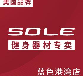 SOLE兽鸟健身跑步机椭圆机健身器材专卖店(蓝色港湾店)