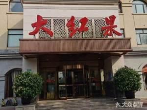 大红果酒店停车场
