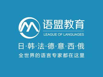 南京语盟小语种培训学校