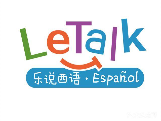 乐说西语·专注西班牙语培训
