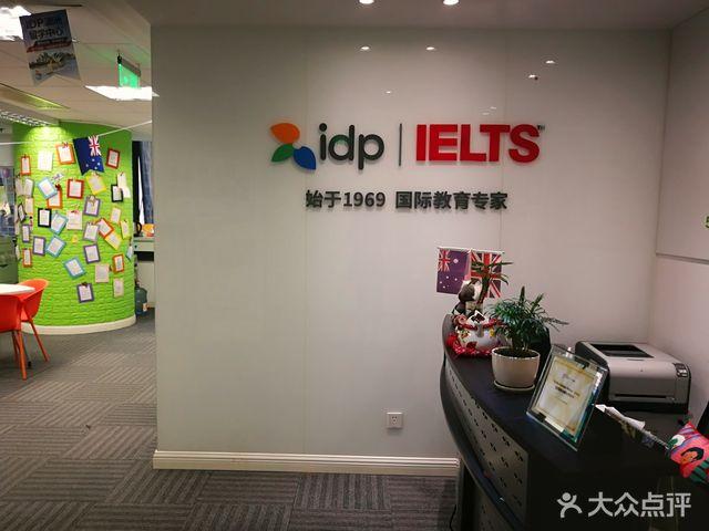 IDP教育(重庆分公司)