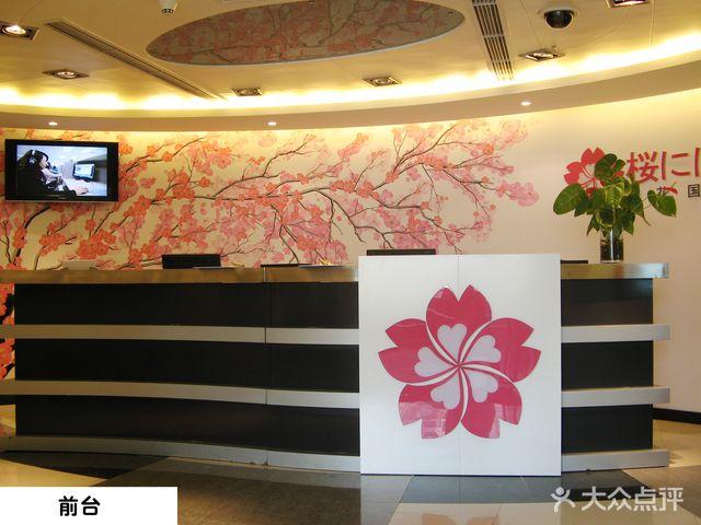 樱花国际日语(新天翔中心)