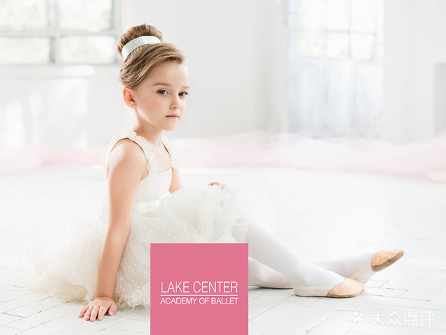 湖心芭蕾 Lake Center Academy of Ballet(亚运村店)