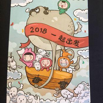 2018狗年限定线圈本