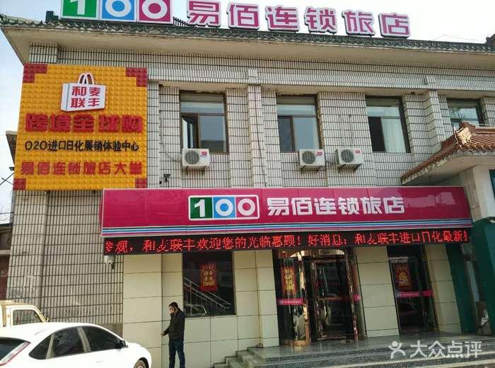易佰连锁旅店 张家口下花园火车站店