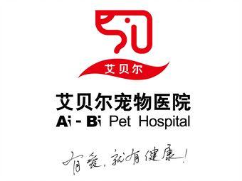 艾贝尔宠物医院(迈皋桥店)