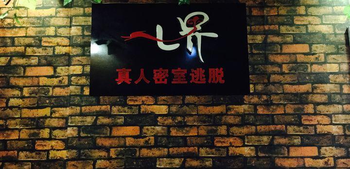 重庆密室逃脱排行榜