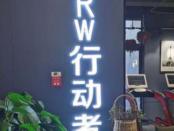 RW行动者健身体重管理中心