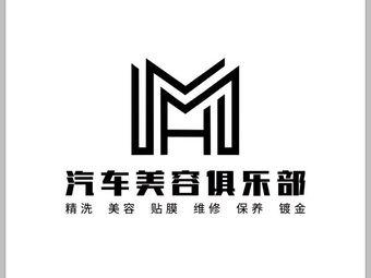 MH汽车美容俱乐部