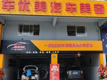珠海市斗门区车优美汽车美容