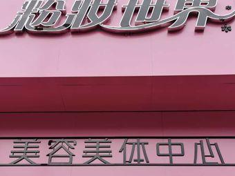 粉妆世界美容美体中心