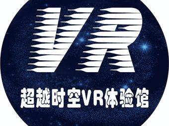 超越时空VR体验馆(方圆荟店)