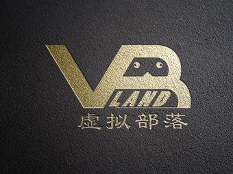VRLand虚拟部落(万象店)