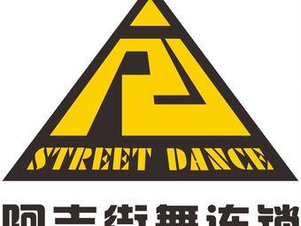 阿吉街舞连锁和平路店